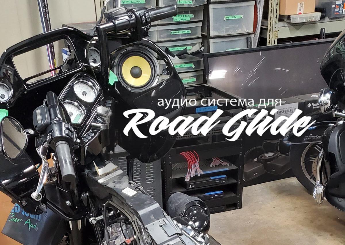аудиосистема для мотоцикла Harley Davidson
