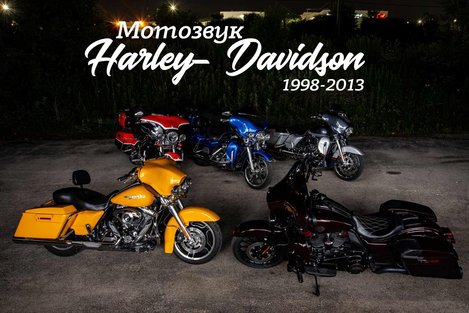 аудиосистемы для мотоциклов