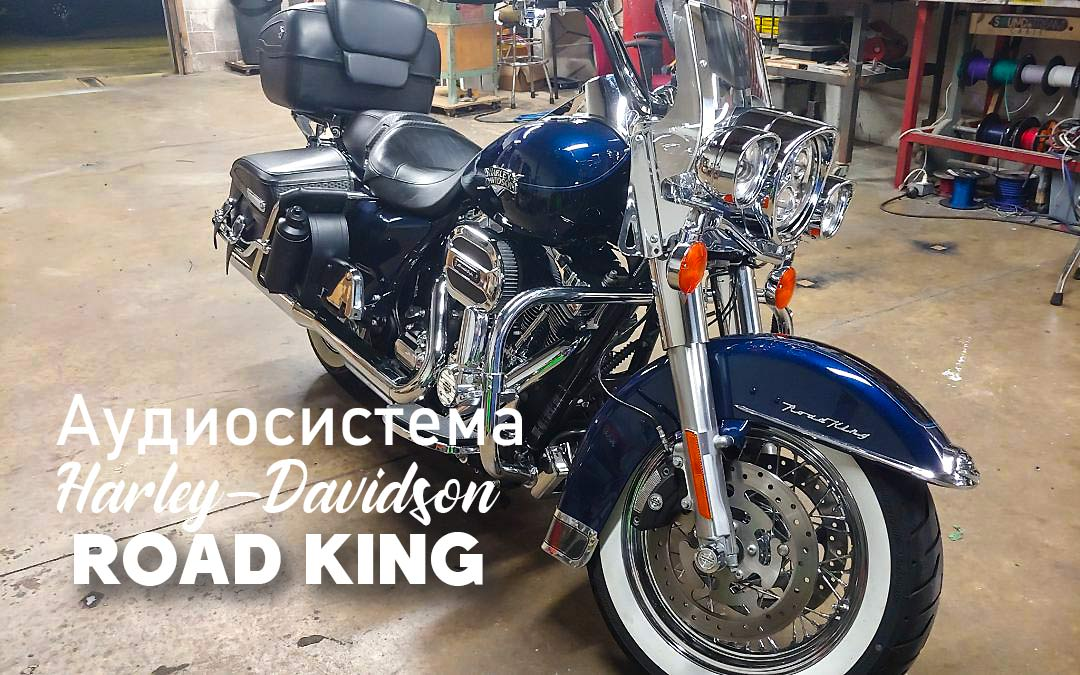 Аудиосистема для мотоцикла Harley-Davidson Road King