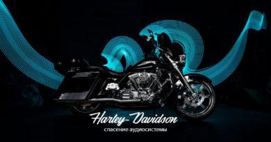 Аудиосистема на Харлей Стритглайд