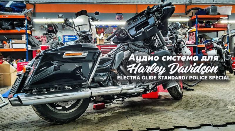Аудио система для Harley Davidson Electra glide Police Standard