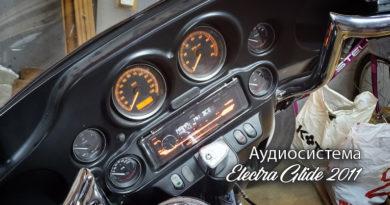 Аудиосистема для Harley-Davidson Electra Glide 2011