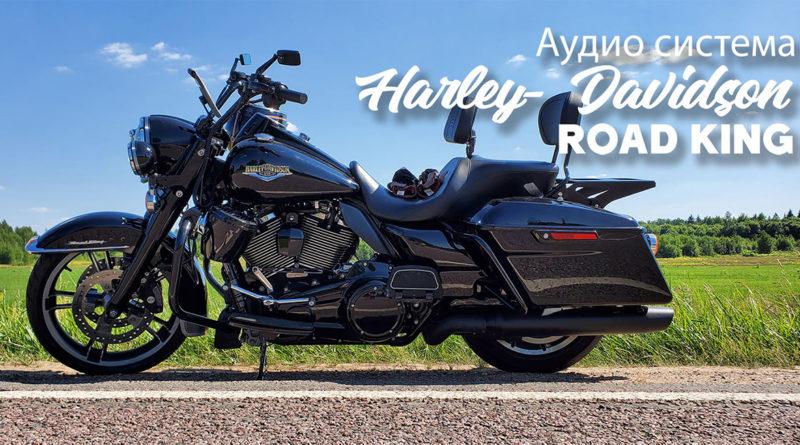 Аудиосистема для Harley-Davidson Road King 2017